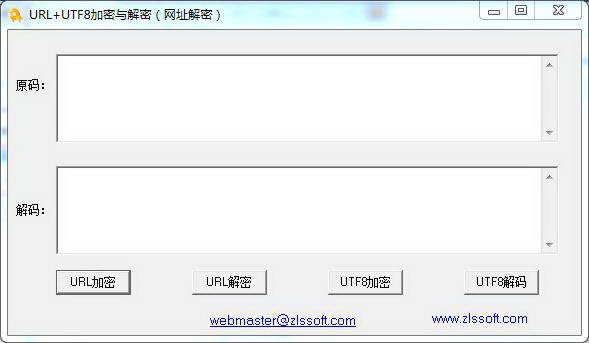 URL+UTF8加密与解密(网址解密)截图1