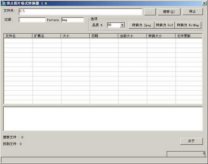 顶点图片格式转换器截图1