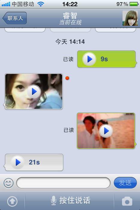 vimi语音对讲 for iphone截图1