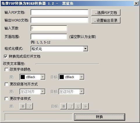 免费PDF转换成WORD转换器截图1