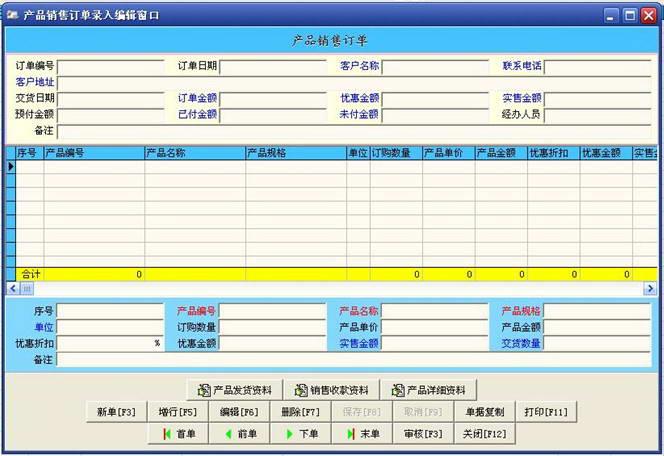 好用销售安装售后管理系统 单机版截图1