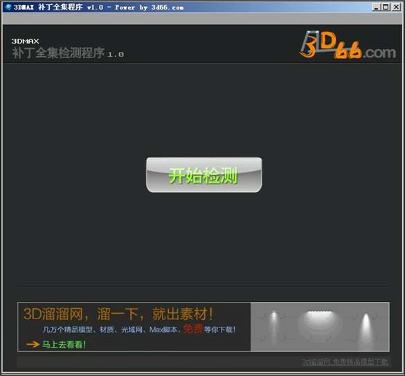 3dmax 中英文补丁自动升级绿色版程序截图1
