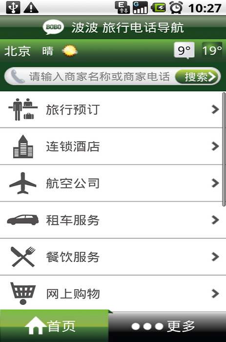 波波电话导航 For Symbian^3截图1