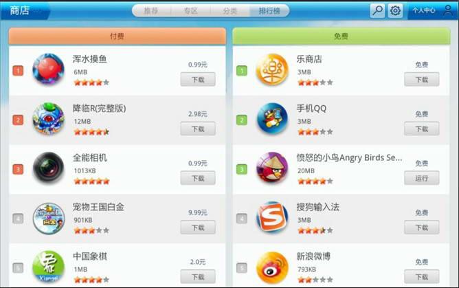 乐商店HD For Android截图1