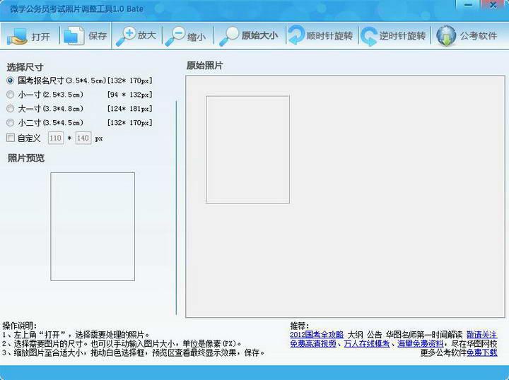 国家公务员考试照片处理软件截图1