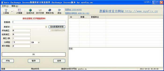 Exchange恢复软件截图1