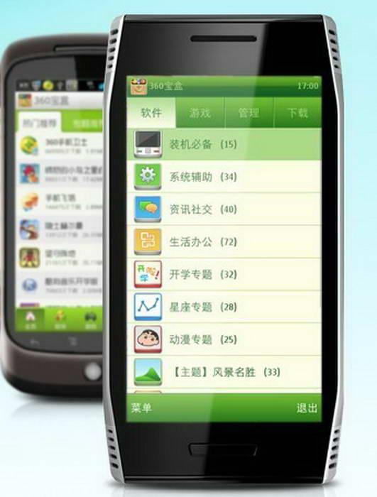 360宝盒 For Symbian^3截图1