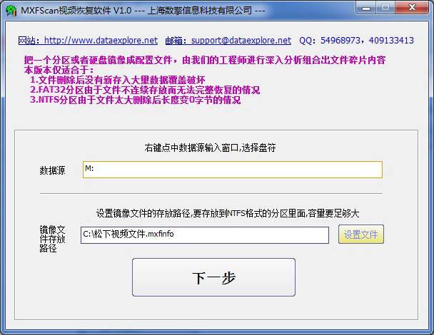 MXFScan松下P2卡MXF视频恢复软件截图1
