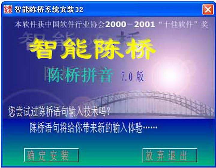 陈桥拼音截图1