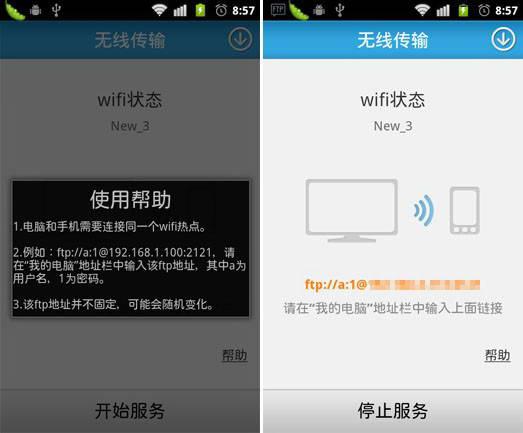腾讯文件管理器 for Android截图1
