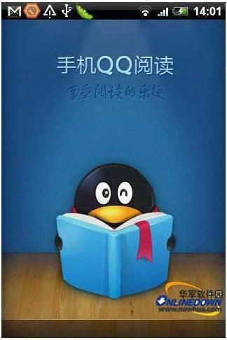 手机QQ阅读 For java