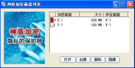 神盾文件夹加密软件截图1