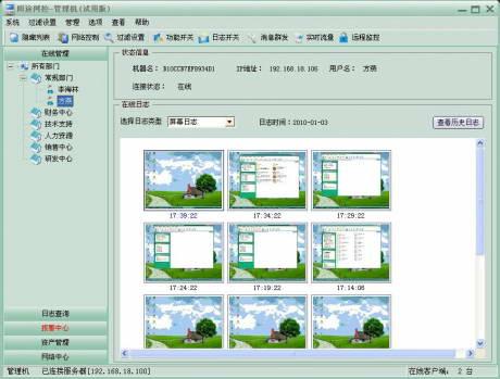 阳途网控上网行为管理软件