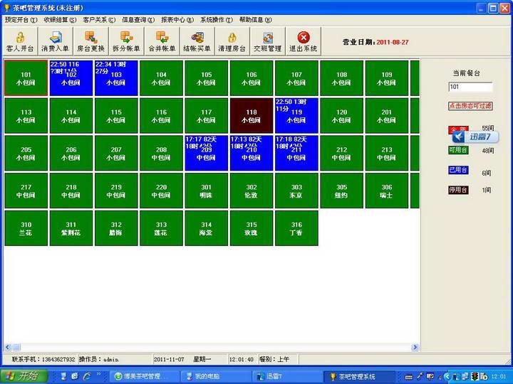 联亚茶吧管理系统截图1