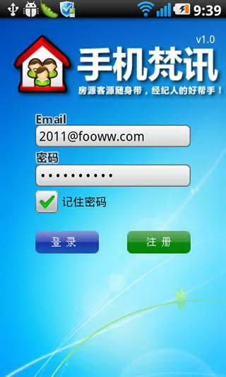手机房产中介软件 for Android截图1
