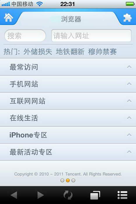 360浏览器(7寸pad) For Android