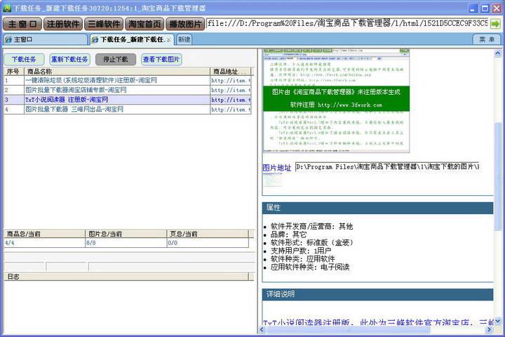 淘宝商品下载管理器截图1
