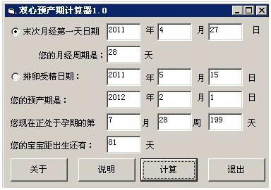 双心预产期计算器截图1