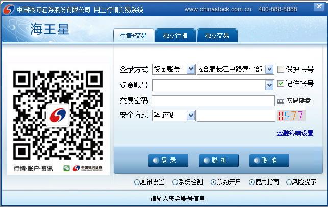中国银河证券海王星云服务版分析交易系统截图1
