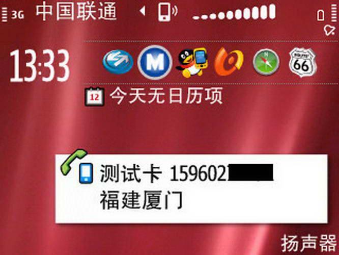 UC来电通 For  Symbian^3截图1