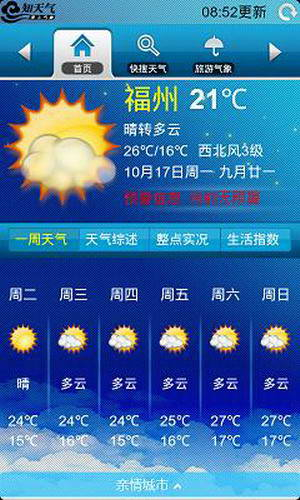 知天气-福建 For Symbian截图1