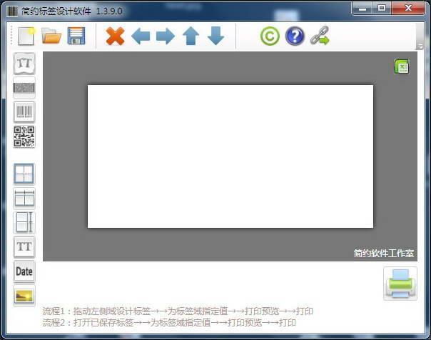 简约标签设计软件截图1