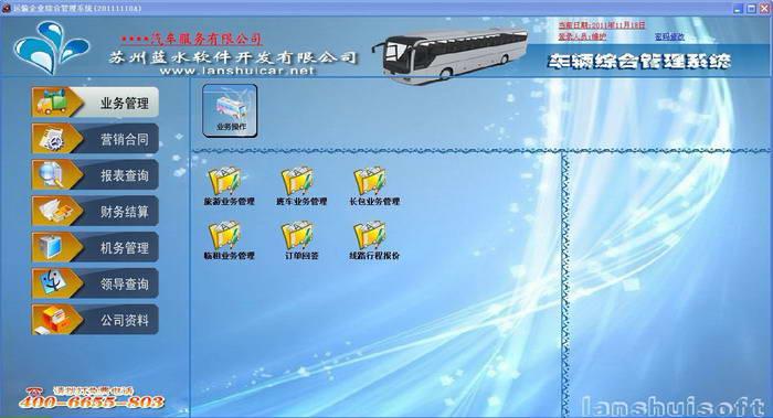旅游车队管理软件截图1