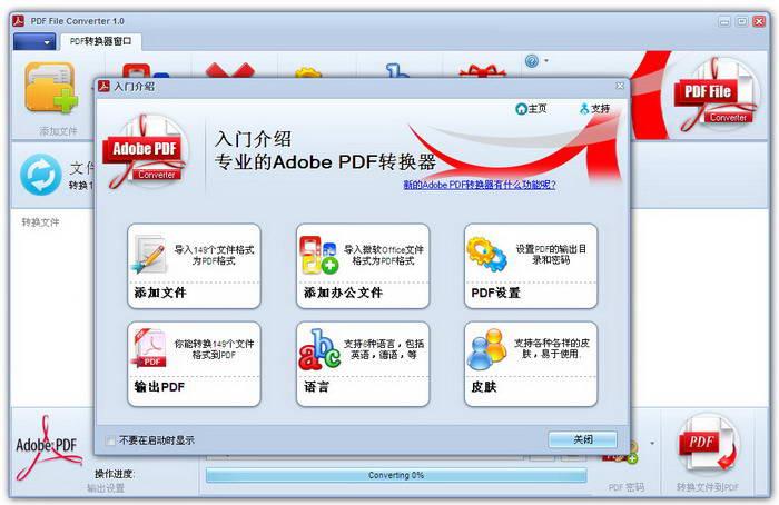 PDF文件转换器(PDF File Converter)截图1