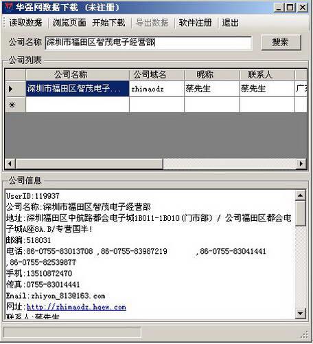 华强网数据下载