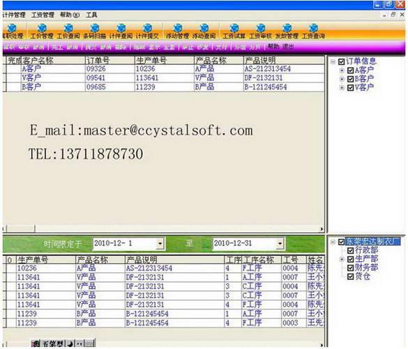 蓝冰计件工资软件(简体版)