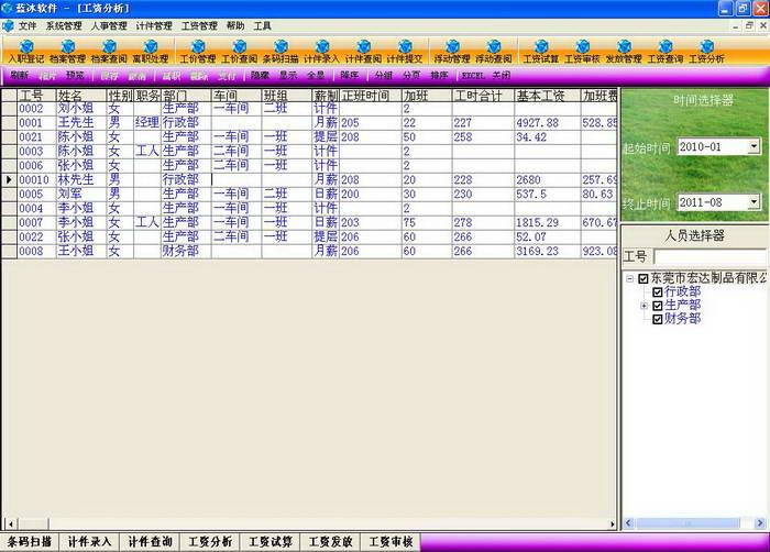 蓝冰考勤工资软件(简体)截图2