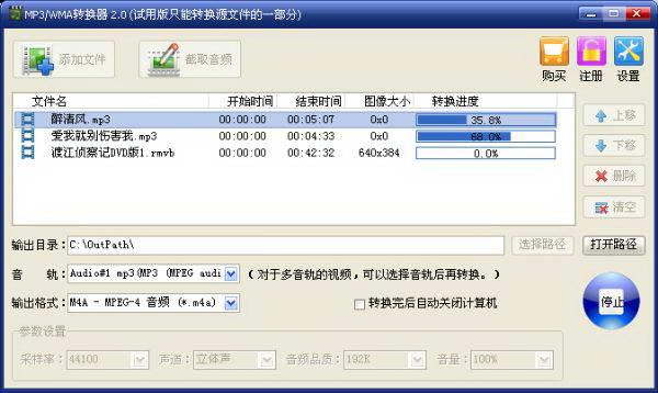 旭日MP3/WMA格式转换器截图2