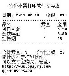 百元小票打印机软件(28元购物小票软件)截图2