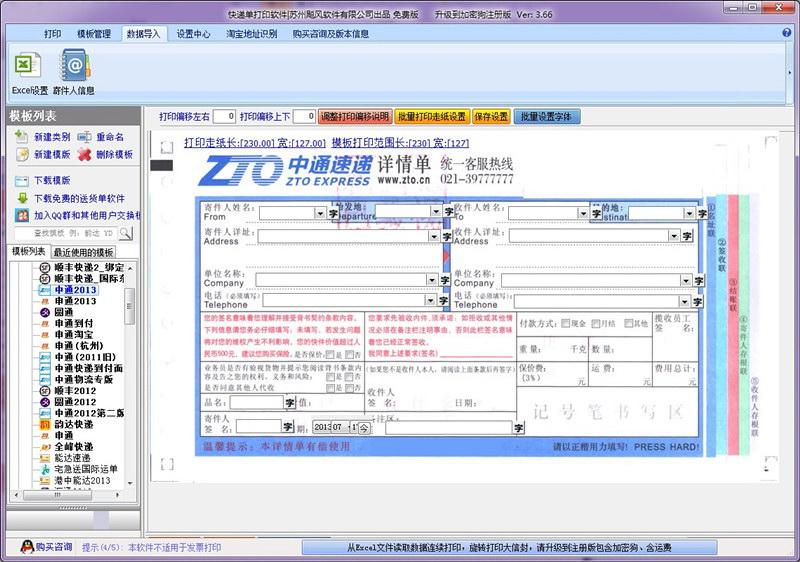 飚风信封快递单打印软件 试用版截图2