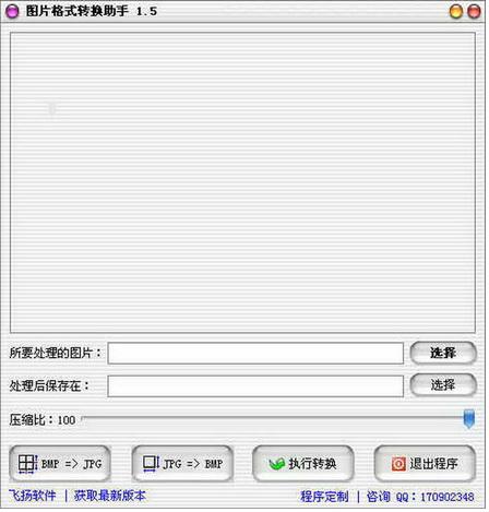 图片格式转换器截图2