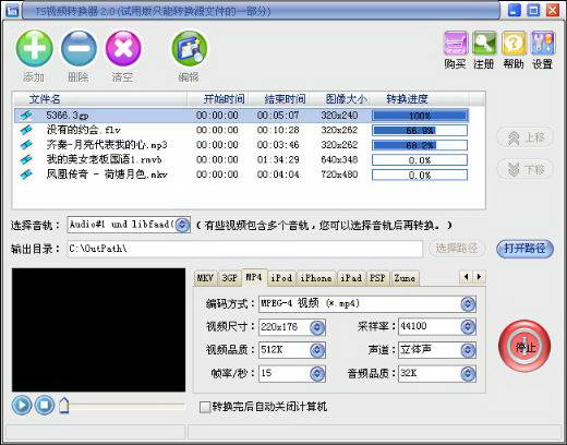 TS视频转换器截图2