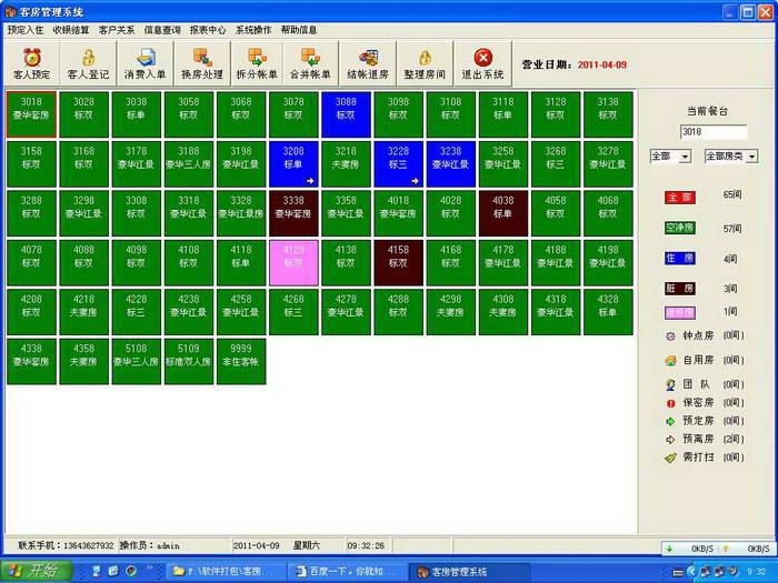 联亚餐饮管理系统截图2