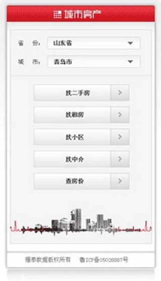 城市房产 For mobile