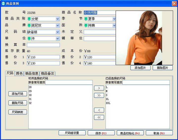 颐讯服装软件批发版截图2