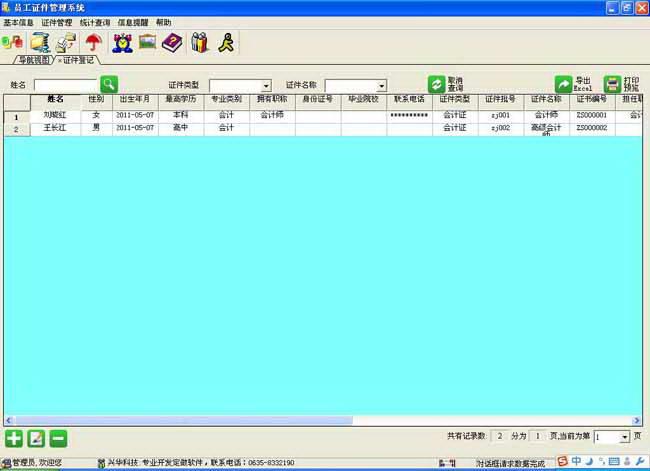 兴华员工证件管理系统截图2