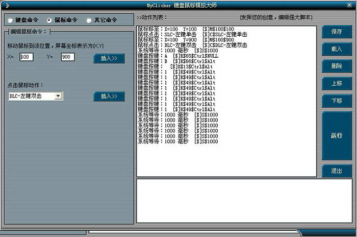 See9电脑鼠标自动连点器截图2