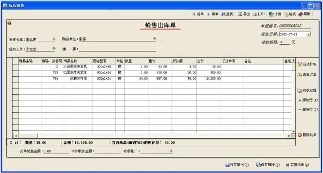 货品销售管理(进销存+仓库管理+财务管理)