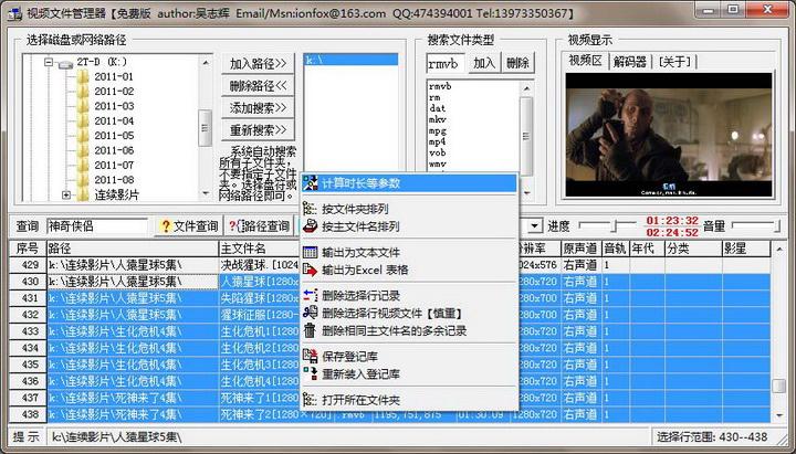 金鹰视频文件管理器截图2