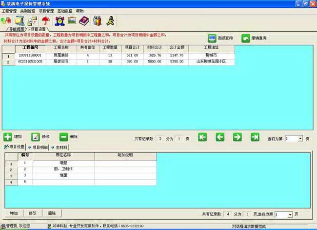 兴华洗车管理系统截图2