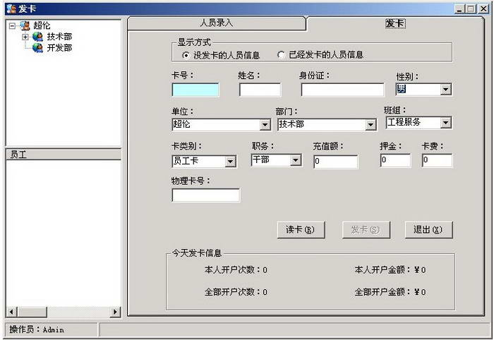 超伦实时收费管理软件截图2