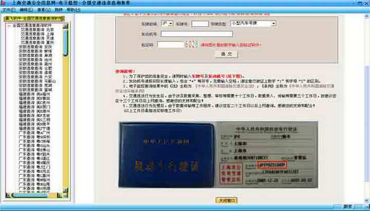 全国交通违章查询软件截图2