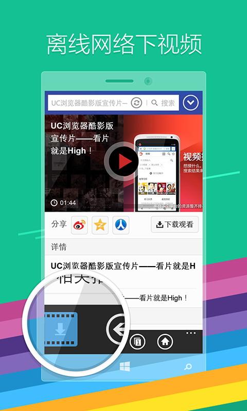 UC浏览器截图2
