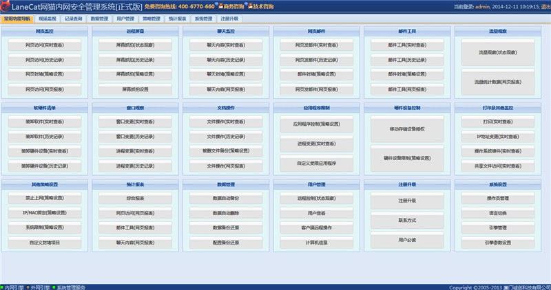 LaneCat网猫网络监控软件截图2