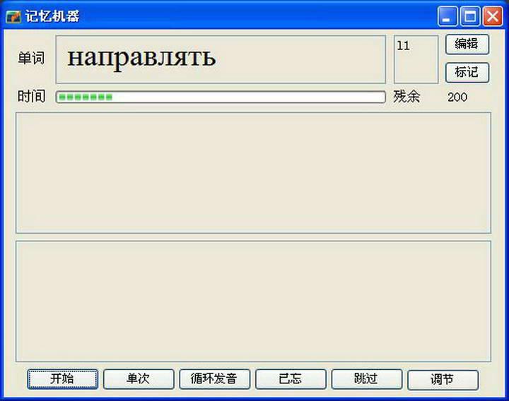 VoltMemo闪记俄语截图2