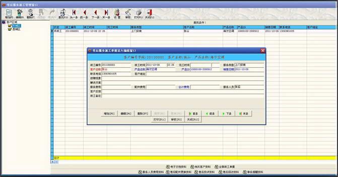 好用销售安装售后管理系统 单机版截图2